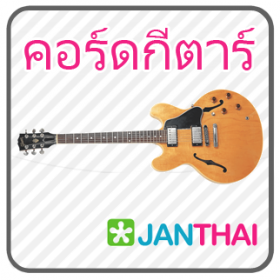 คอร์ดเพลง You Really Got A Hold On Me  – The Beatles