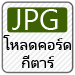 ดาวน์โหลด คอร์ดเพลง รถของเล่น (Toycar) - เสือโคร่ง ในรูปแบบ JPG