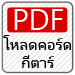 ดาวน์โหลด คอร์ดเพลง ซ่อมซะให้เข็ด - Bird ธงไชย ในรูปแบบ PDF