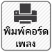 พิมพ์คอร์ดเพลง ประกาย - Singular พิมพ์คอร์ดกีตาร์ออนไลน์