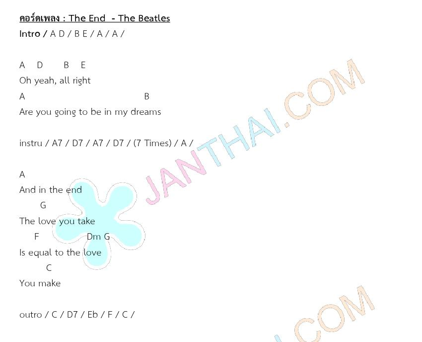 คอร์ดกีตาร์ The End  - The Beatles