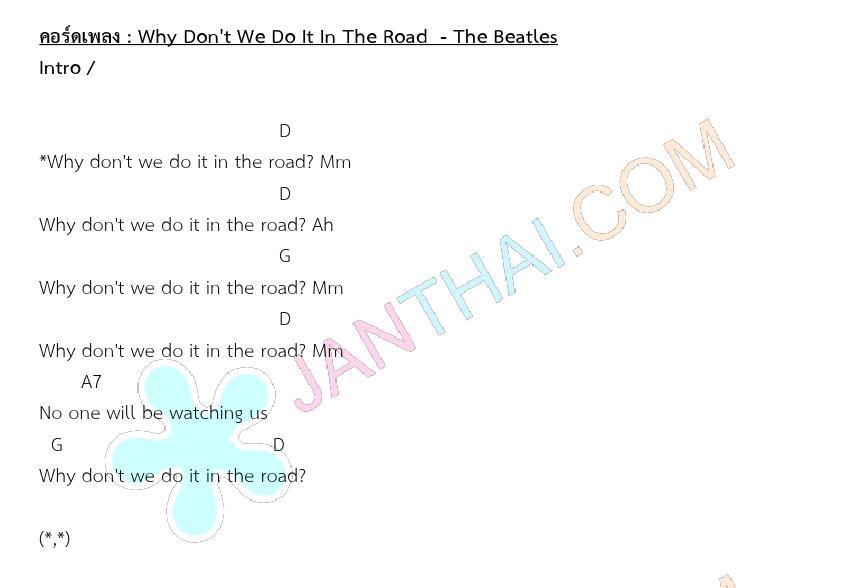 คอร์ดกีตาร ์ Why Don't We Do It In The Road  - The Beatles